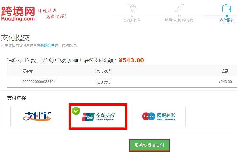 银联在线支付 - 跨境网