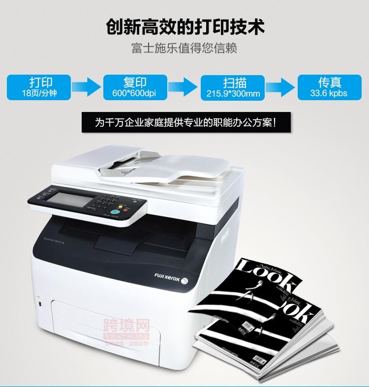 富士施乐彩色激光打印机一体机cm225fw 无线wifi打印