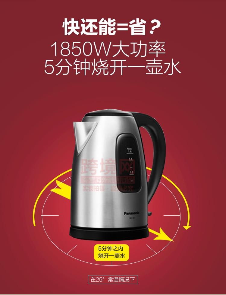 松下不锈钢电水壶 nc-sk1电烧水壶