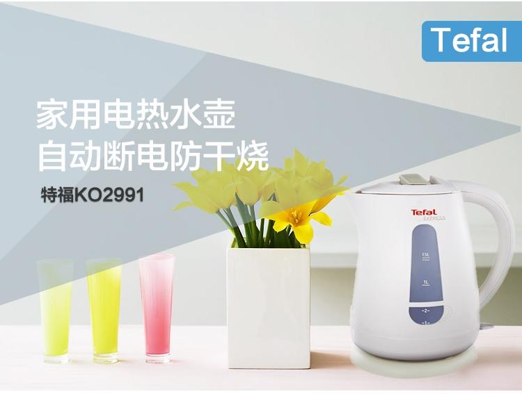 特福tefal家用电热水壶自动断电防干烧 ko2991
